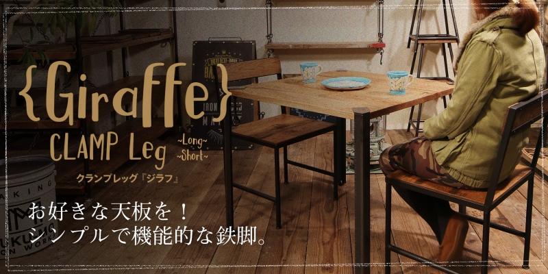 Giraffe-鉄脚