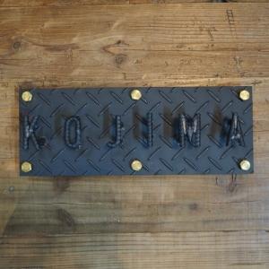 鉄筋表札:縞鋼板